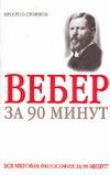 Митюрин Д. - Макс Вебер за 90 минут' обложка книги