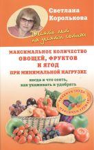 Королькова С.М. - Максимальное количество овощей, фруктов и ягод при минимальной нагрузке' обложка книги