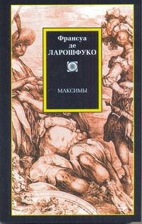 Максимы Ларошфуко Ф. де