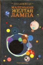 Дымовская А. - Маленькая желтая лампа' обложка книги