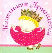 Маленькая принцесса Катц Карен
