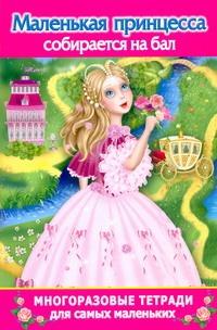 Маленькая принцесса собирается на бал. Многоразовая тетрадь для самых маленьких - фото 1
