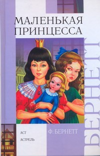 Бёрнетт Ф.Э.Х. - Маленькая принцесса. [Приключения Сары Кру} обложка книги