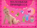 Маленькая принцесса. Первый год жизни Дмитриева В.Г.