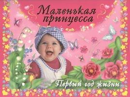 Дмитриева В.Г. Маленькая принцесса. Первый год жизни худи print bar любимая дочка