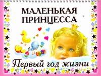 Маленькая принцесса. Первый год жизни - фото 1