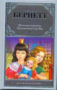 Маленькая принцесса. Приключения Сары Кру