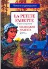 Санд Ж. - Маленькая Фадетта' обложка книги