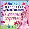 Маленькая энциклопедия девичьих секретов Белов Н. В.
