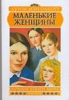 Олкотт Л.М. - Маленькие женщины' обложка книги