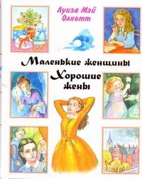 Олкотт Л.М. Маленькие женщины. Хорошие жены маленькие женщины хорошие жены