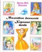 Олкотт Л.М. - Маленькие женщины. Хорошие жены' обложка книги