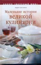 Савостьянов А.В - Маленькие истории великой кулинарии' обложка книги