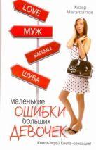 Макэлхаттон Хизер - Маленькие ошибки больших девочек' обложка книги