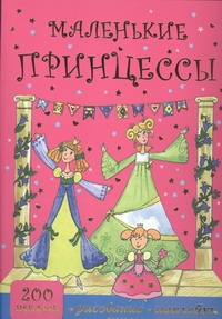 Маленькие принцессы. Рисование, наклейки, аппликации Кузнецова А.О.