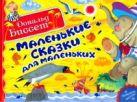Биссет Дональд - Маленькие сказки для маленьких' обложка книги