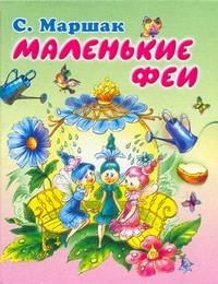 Маленькие феи Маршак С.Я.