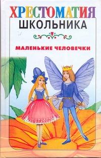 Маленькие человечки Токмакова И.П.