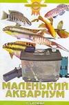 Гуржий А.Н. - Маленький аквариум' обложка книги