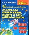 Маленький исследователь: развиваем воображение, память и речь дошкольников Лукьянова А.В.