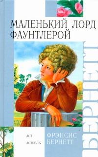 Бёрнетт Ф.Э.Х. - Маленький лорд Фаунтлерой обложка книги