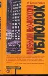 Раскин М.Д. - Маленький нью-йоркский ублюдок' обложка книги