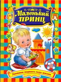Маленький принц.Дневник первого года жизни Данкова Р. Е.