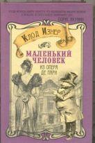Изнер Клод - Маленький человек из Опера де Пари' обложка книги