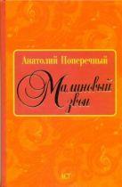 Поперечный А.Г. - Малиновый звон' обложка книги