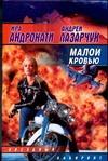 Андронати И. - Малой кровью' обложка книги