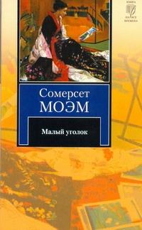 Сомерсет Моэм - Малый уголок обложка книги