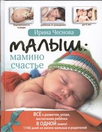Малыш: мамино счастье - фото 1