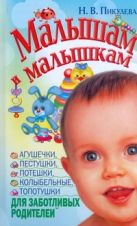 Пикулева Н.В. - Малышам и малышкам. Агушечки, пестушки, потешки, прибаутки, колыбельные, топотуш' обложка книги