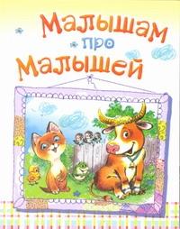 Малышам про малышей Чуковский К.И.