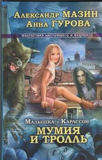 Мазин А.В. Малышка и Карлссон-3. Мумия и Тролль кэтрин коултер загадочная наследница