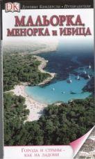 Микула Г. - Мальорка, Менорка и Ибица' обложка книги
