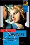 Хэммет Д. - Мальтийский сокол' обложка книги
