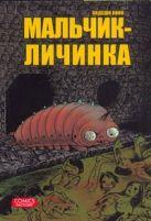 Хино Хидеши - Мальчик - личинка' обложка книги