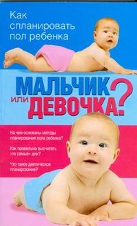 Мальчик или девочка? Как спланировать пол ребенка Никитина Н.Н.