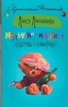 Лютикова Люся - Мальчики - налево, девочки - направо обложка книги