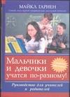 Гариен М. - Мальчики и девочки учатся по-разному!' обложка книги