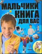 Ермкович Д.И. - Мальчики, книга для вас' обложка книги
