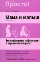 Форд-Мартин Пола - Мама и малыш. Вся необходимая информация о беременности и родах' обложка книги