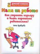 Кравцова А.М. - Мама на работе. Как строить карьеру и быть хорошими родителями?' обложка книги