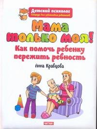 Мама только моя! Как помочь ребенку пережить ревность? Кравцова А.М.