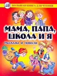 Мама, папа, школа и я Данкова Р. Е.