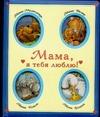 Казалис А. - Мама, я  тебя люблю!' обложка книги