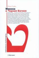 Грейвс Роберт - Мамона и Черная Богиня' обложка книги