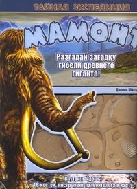 Шатц Дэннис Мамонт мамонт