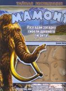 Шатц Дэннис - Мамонт' обложка книги